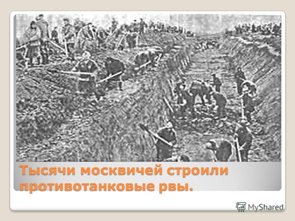 Тысячи москвичей строили противотанковые рвы.