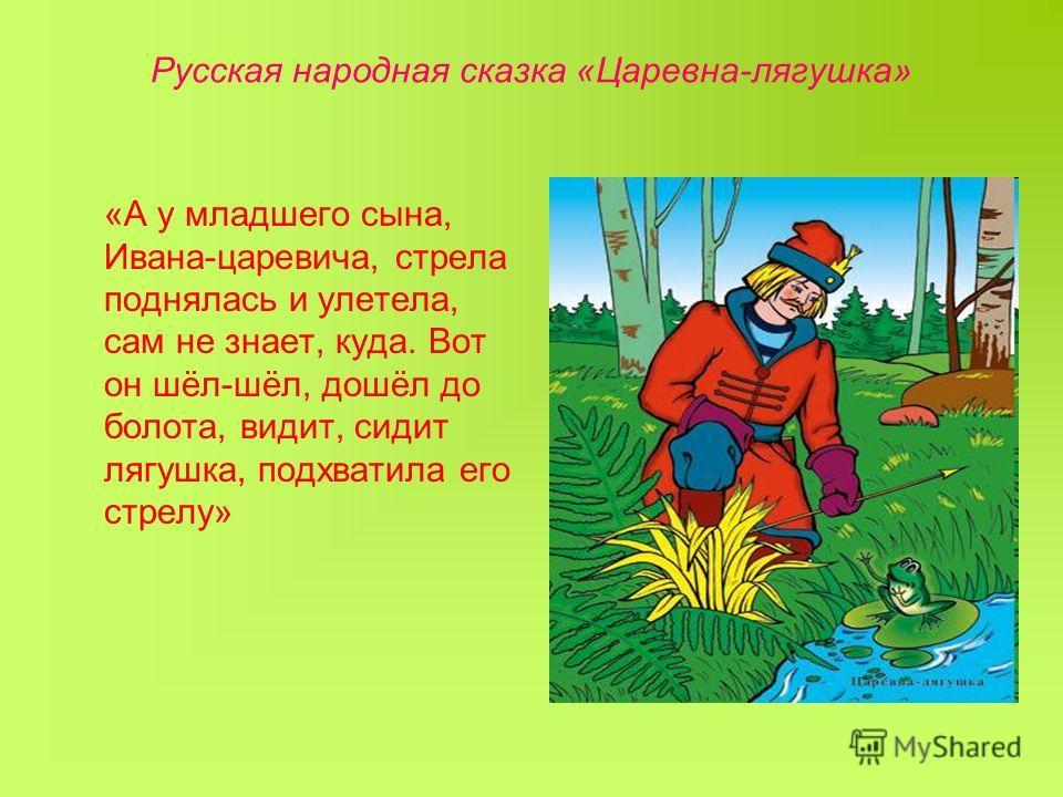 К.И.Чуковский «Телефон» «Наш бегемот провалился в болото И ни туда, ни сюда. О, если вы не придётё, Он утонет, утонет в болоте… Ох, тяжелая эта работа Из болота тащить бегемота…»