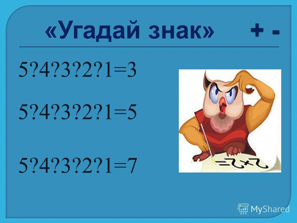 5?4?3?2?1=3 5?4?3?2?1=5 5?4?3?2?1=7