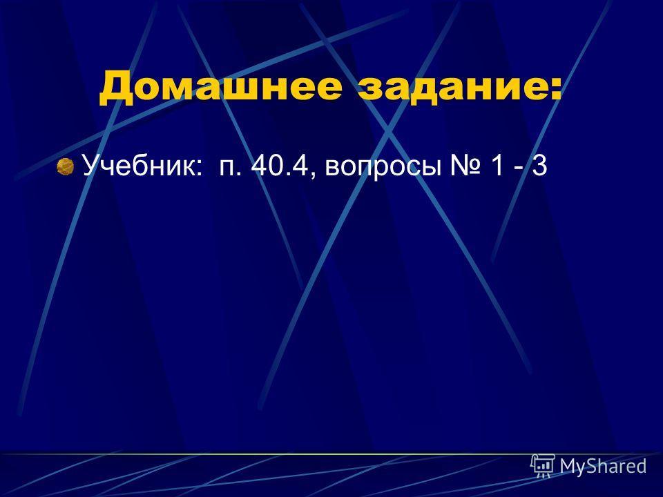 ответы: уровень «А»: 1. в 2. б 3. в 4. г 5. а 6. г 7. в 8. а уровень «В» 1. в 2. а 3. г 4. в 5. б 6. г 7. а 8. в