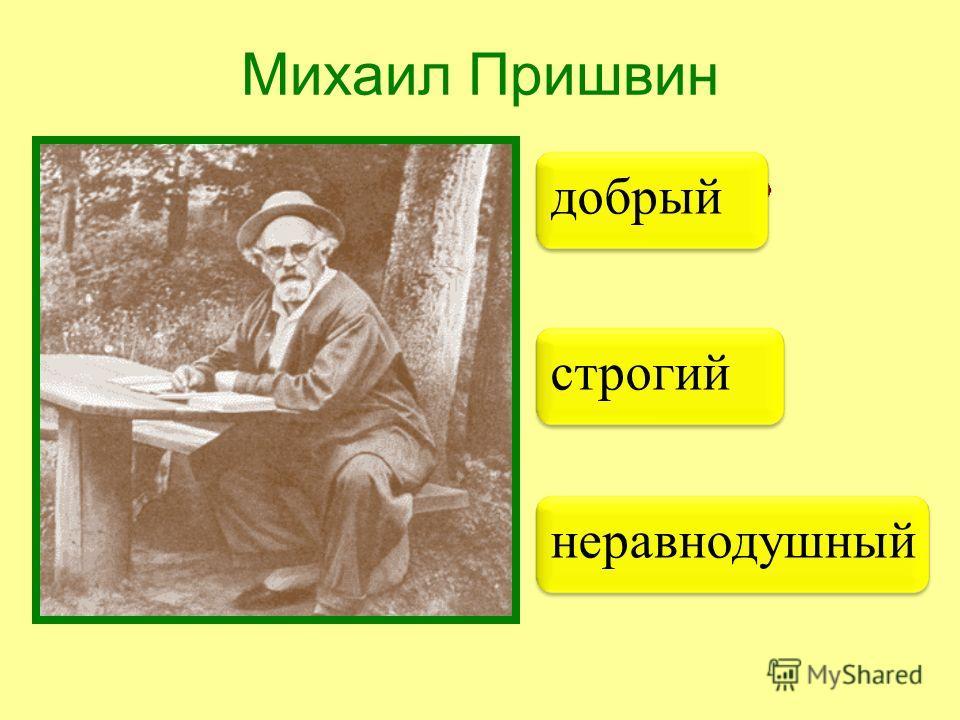 М. Пришвин «Ребята и утята»