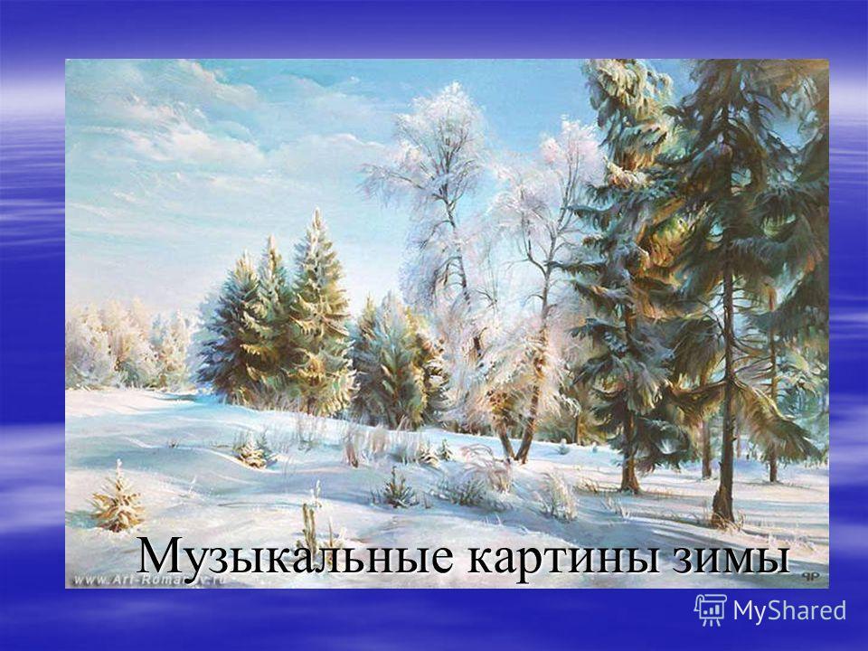 Музыкальные картины зимы