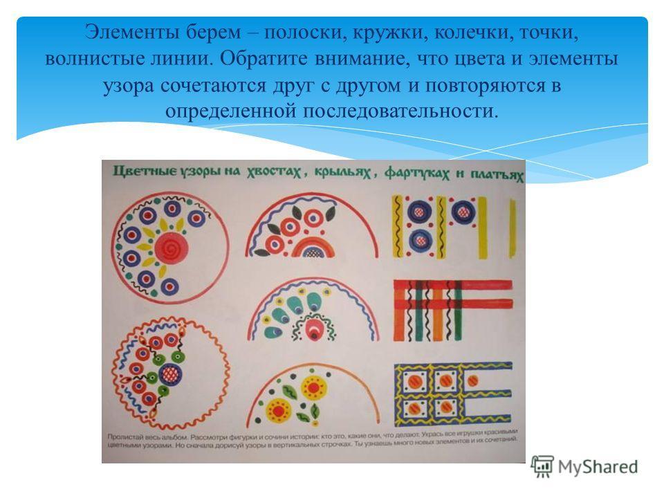 Элементы берем – полоски, кружки, колечки, точки, волнистые линии. Обратите внимание, что цвета и элементы узора сочетаются друг с другом и повторяются в определенной последовательности.