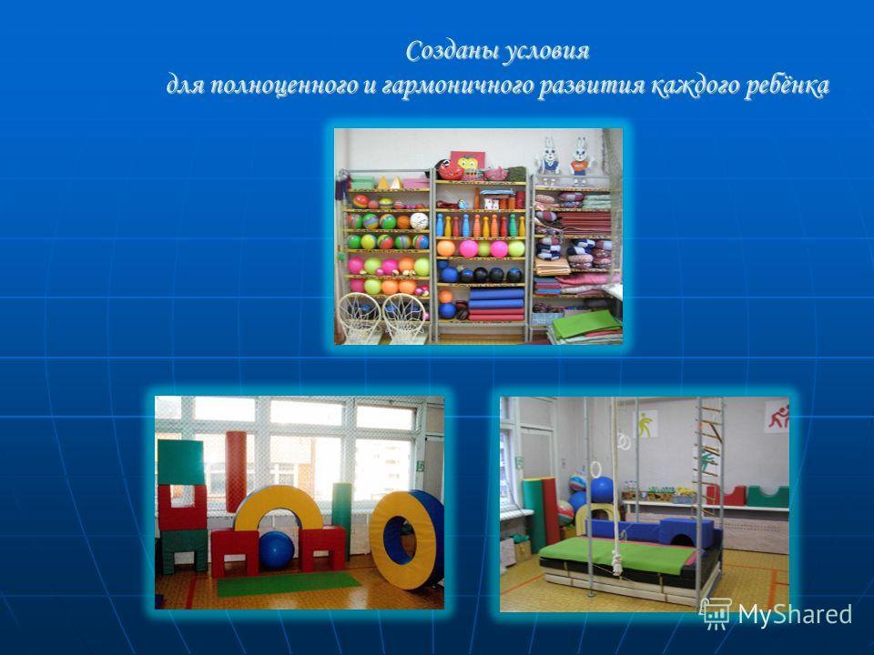 Созданы условия для полноценного и гармоничного развития каждого ребёнка