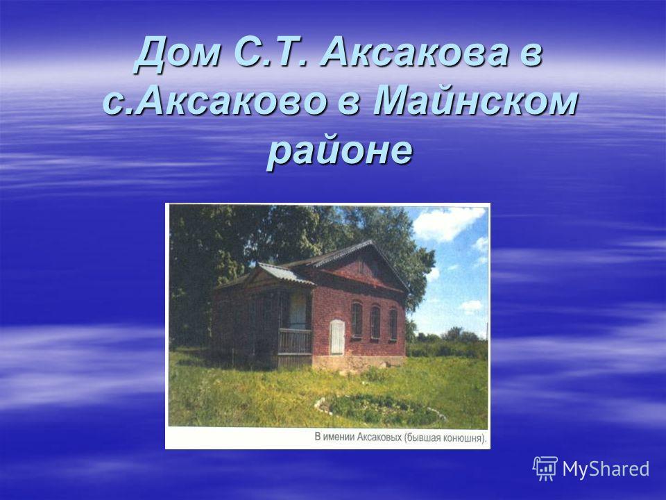 Дом С.Т. Аксакова в с.Аксаково в Майнском районе