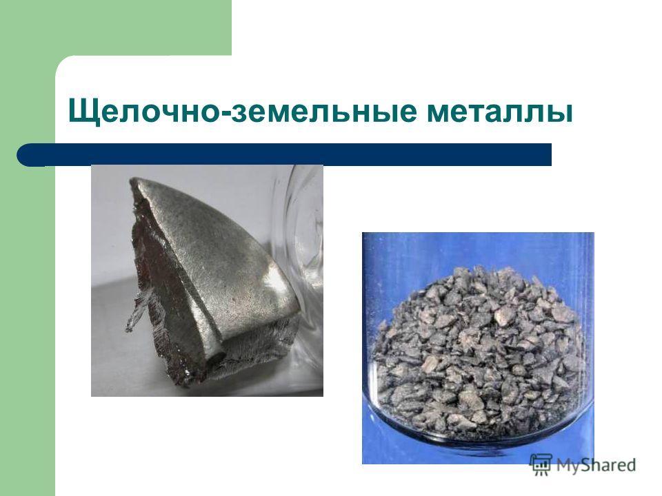 Щелочно-земельные металлы