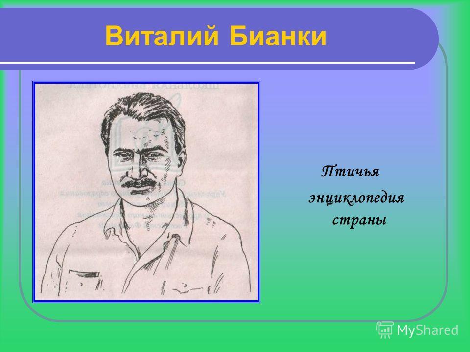 Виталий Бианки Птичья энциклопедия страны