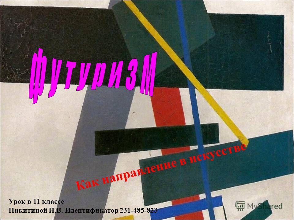 Как направление в искусстве Урок в 11 классе Никитиной И.В. Идентификатор 231-485-823