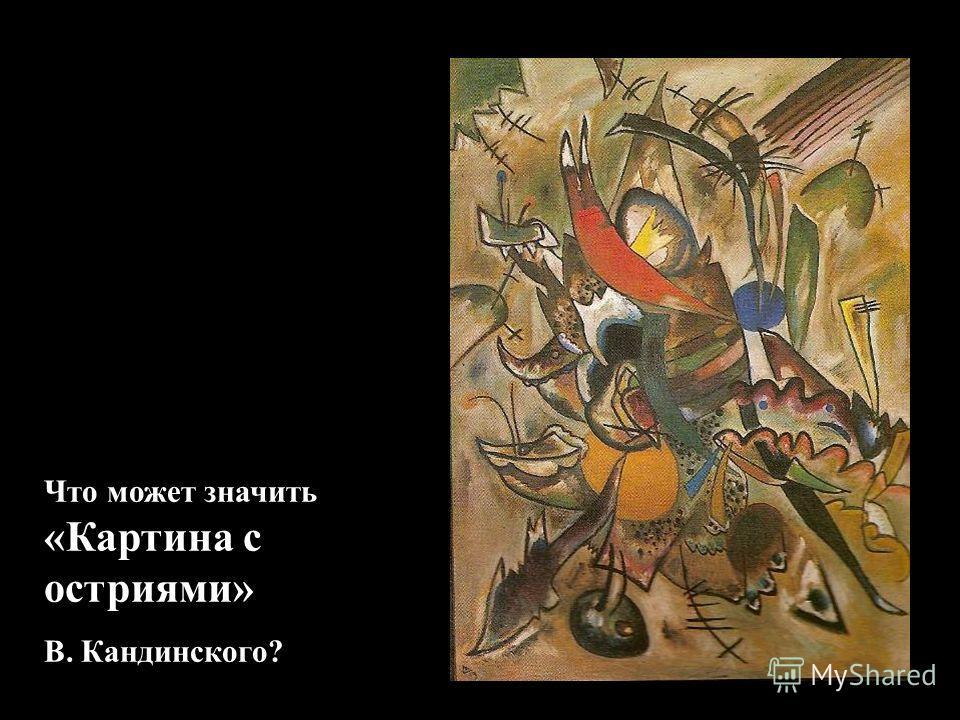 Что может значить «Картина с остриями» В. Кандинского?