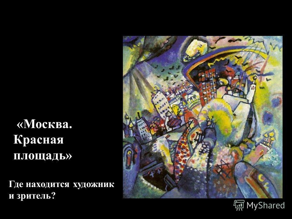 «Москва. Красная площадь» Где находится художник и зритель?