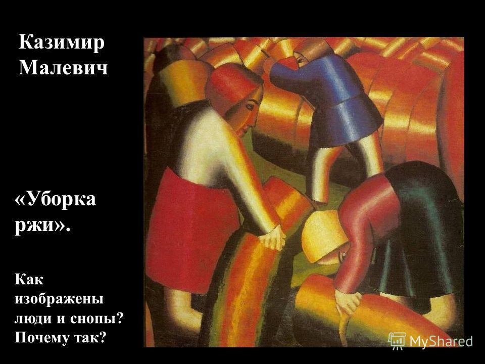 «Уборка ржи». Как изображены люди и снопы? Почему так? Казимир Малевич