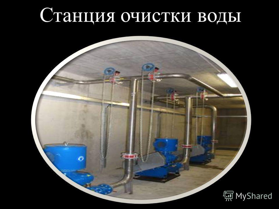 Станция очистки воды