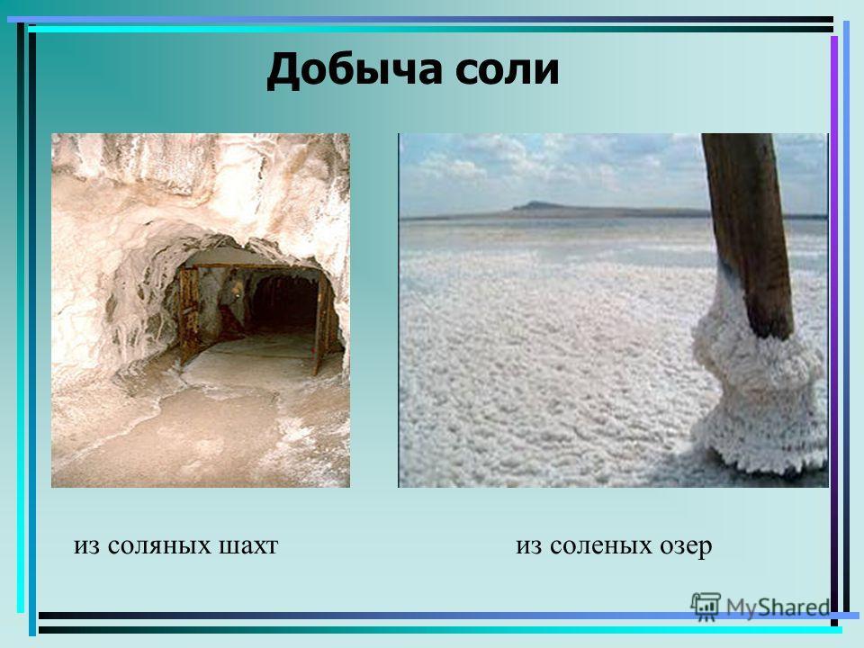 Добыча соли из соляных шахтиз соленых озер