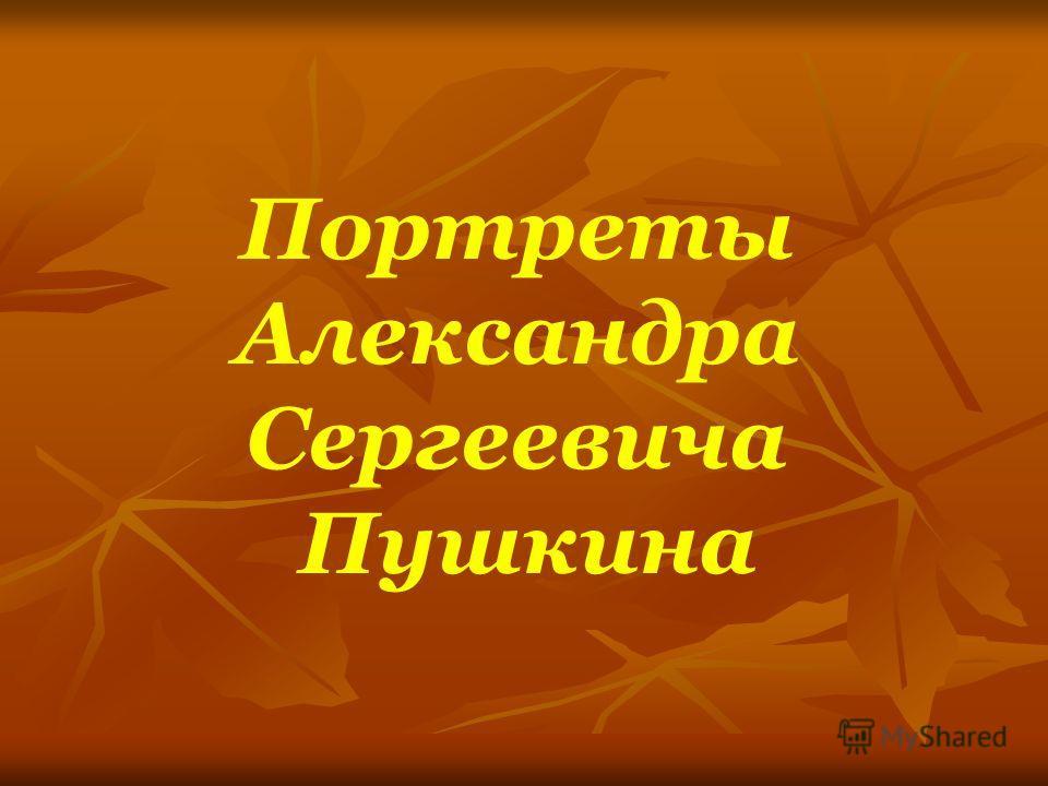 Портреты Александра Сергеевича Пушкина