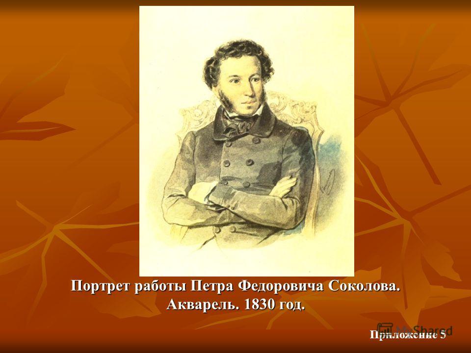 Портрет работы Петра Федоровича Соколова. Акварель. 1830 год. Приложение 5