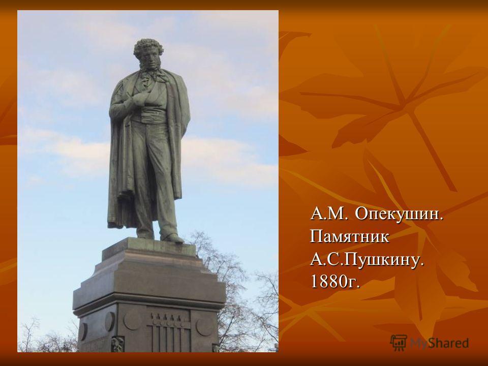 А.М. Опекушин. Памятник А.С.Пушкину. 1880г. А.М. Опекушин. Памятник А.С.Пушкину. 1880г.