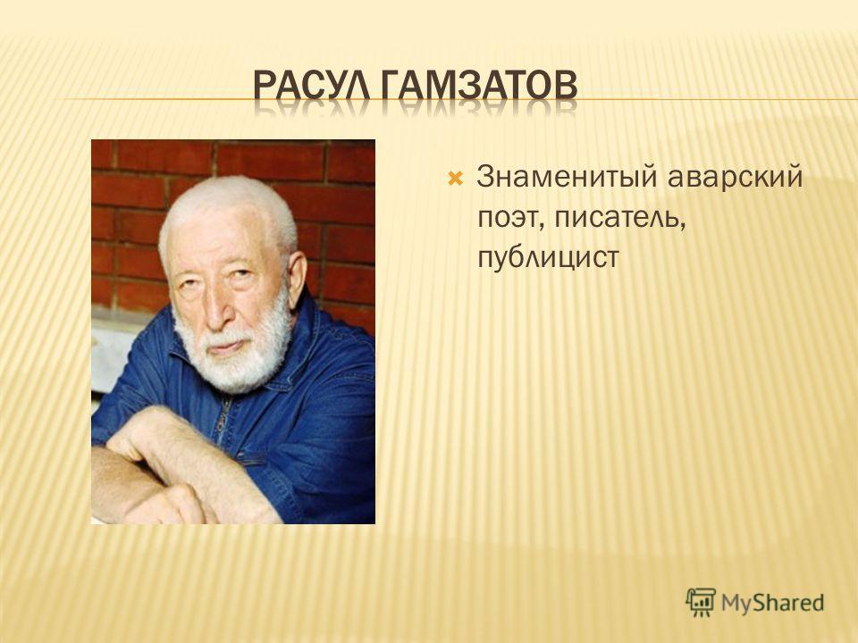 Знаменитый аварский поэт, писатель, публицист