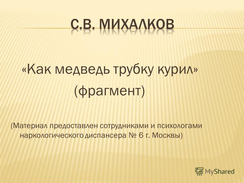 «Как медведь трубку курил» (фрагмент) (Материал предоставлен сотрудниками и психологами наркологического диспансера 6 г. Москвы)