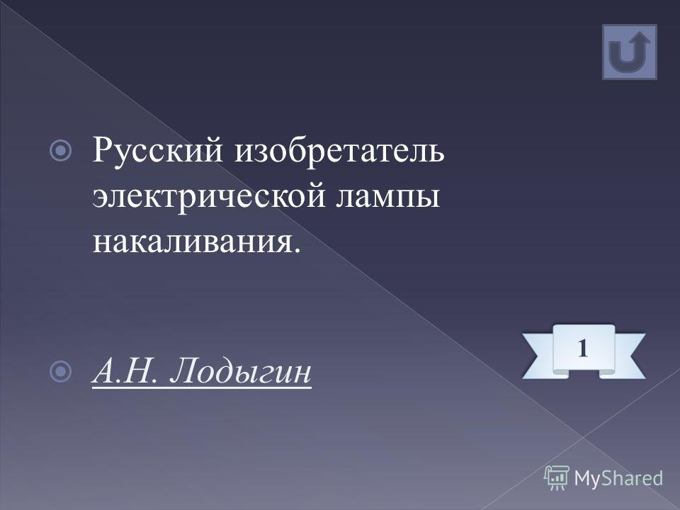Русский изобретатель электрической лампы накаливания. А.Н. Лодыгин 1 1
