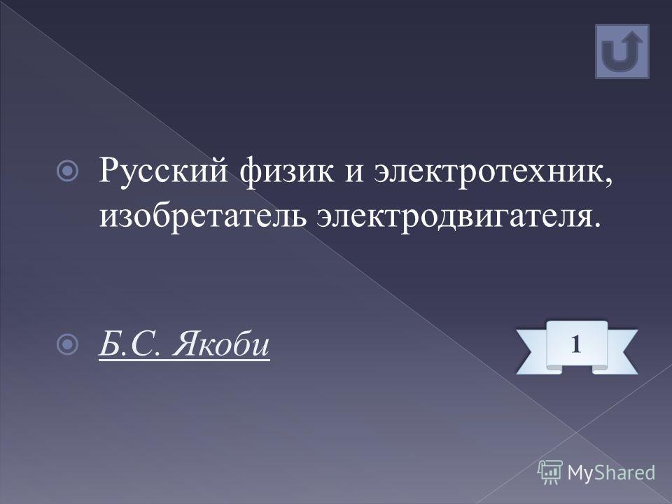 Русский физик и электротехник, изобретатель электродвигателя. Б.С. Якоби 1 1