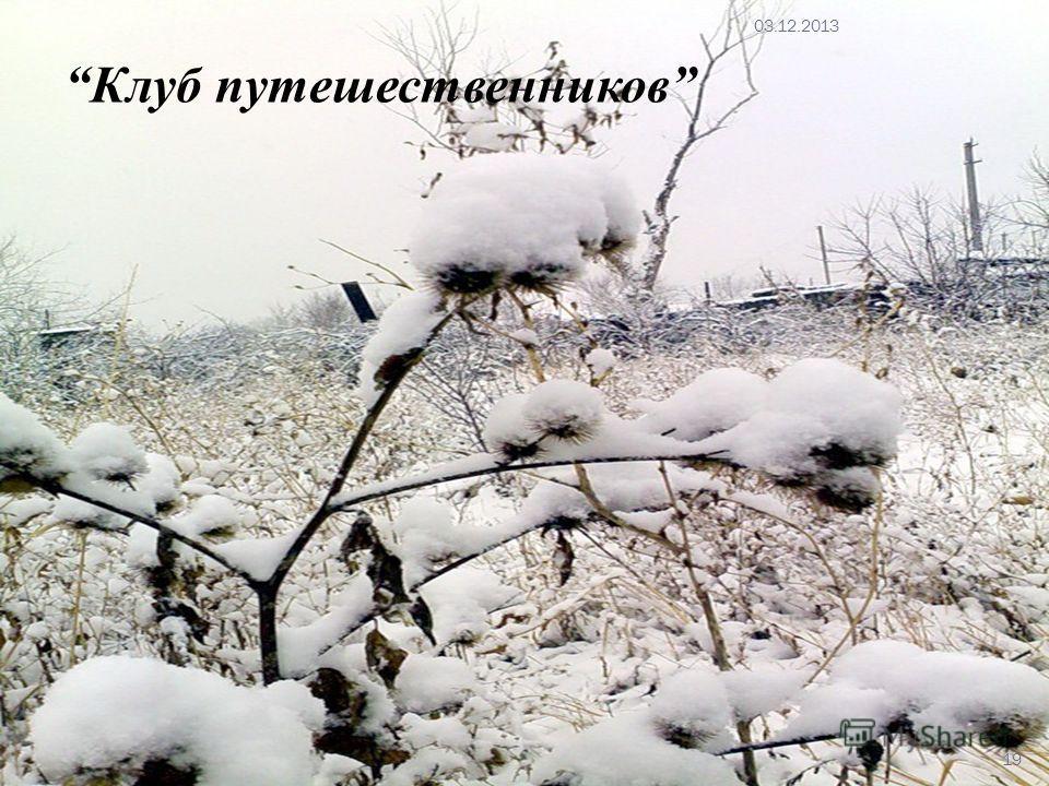 Клуб путешественников 03.12.2013 19