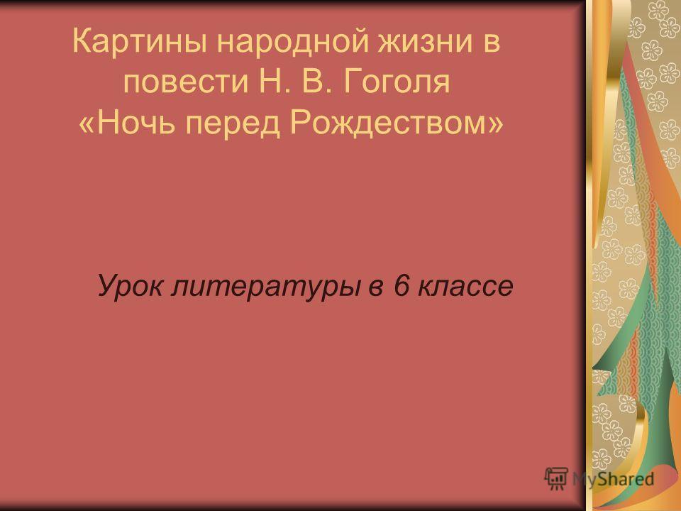 Картины народной жизни в повести Н. В. Гоголя «Ночь перед Рождеством» Урок литературы в 6 классе
