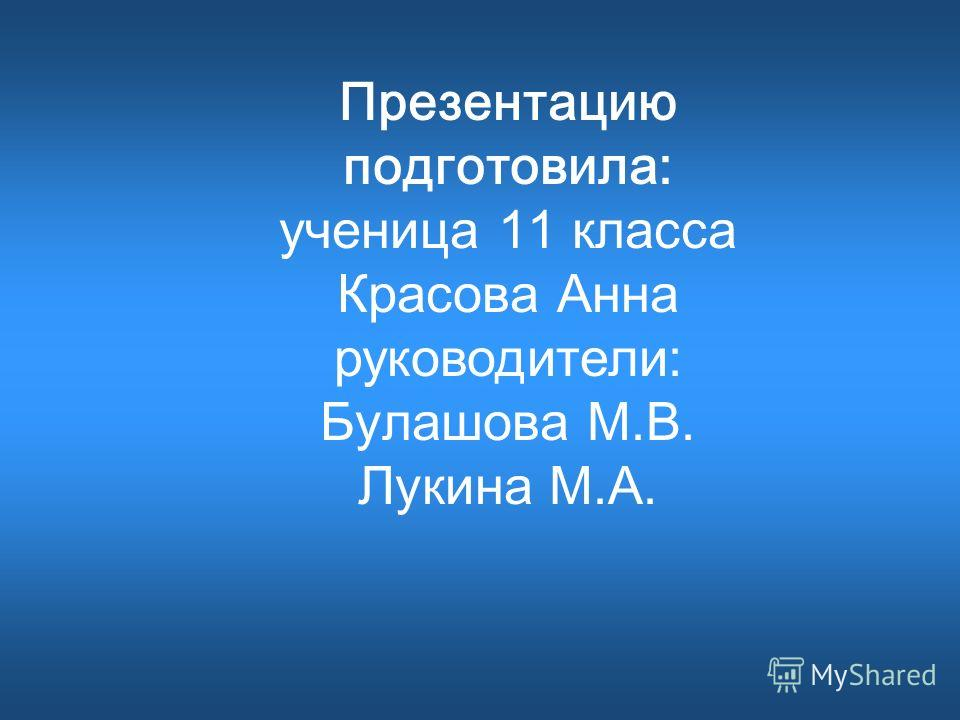 Презентацию подготовила: у ченица 11 класса Красова Анна руководители : Булашова М.В. Лукина М.А.