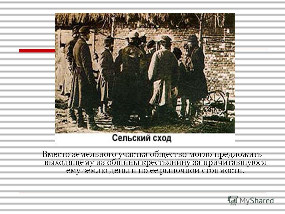 Вместо земельного участка общество могло предложить выходящему из общины крестьянину за причитавшуюся ему землю деньги по ее рыночной стоимости.