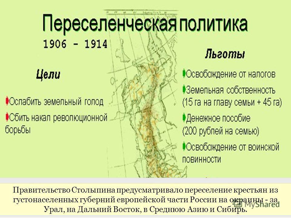 Правительство Столыпина предусматривало переселение крестьян из густонаселенных губерний европейской части России на окраины - за Урал, на Дальний Восток, в Среднюю Азию и Сибирь.