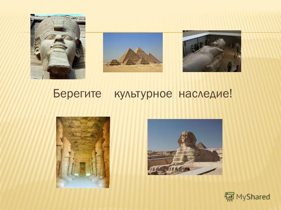 Берегите культурное наследие!