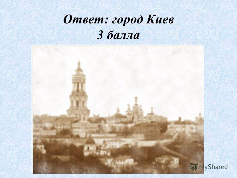 Ответ: город Киев 3 балла