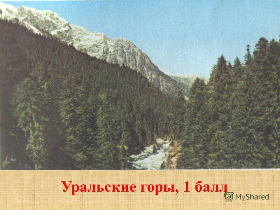 Уральские горы, 1 балл