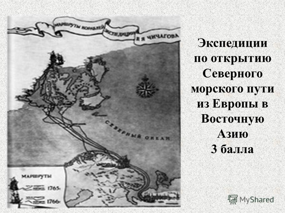 Экспедиции по открытию Северного морского пути из Европы в Восточную Азию 3 балла
