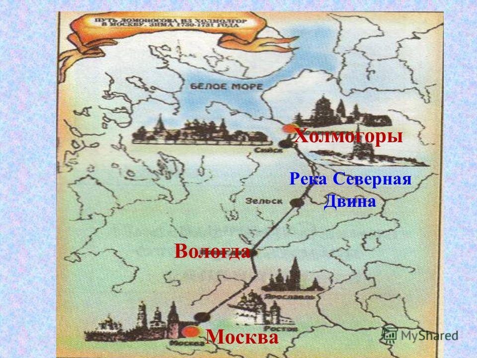 Река Северная Двина Холмогоры Вологда Москва