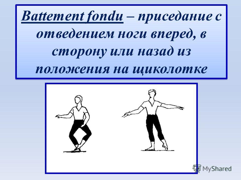 Battement fondu – приседание с отведением ноги вперед, в сторону или назад из положения на щиколотке