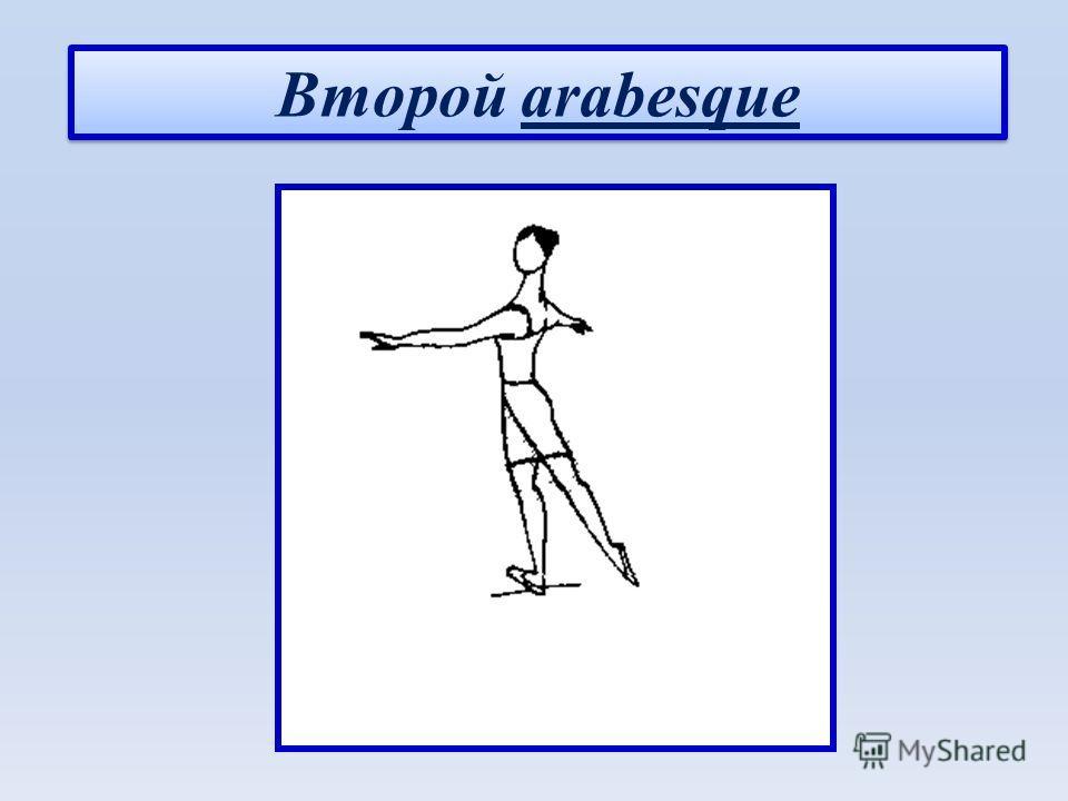 Второй arabesque