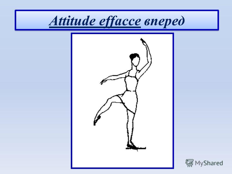 Attitude effacce вперед