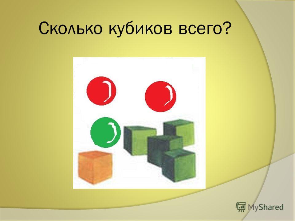 Сколько зеленых кубиков?
