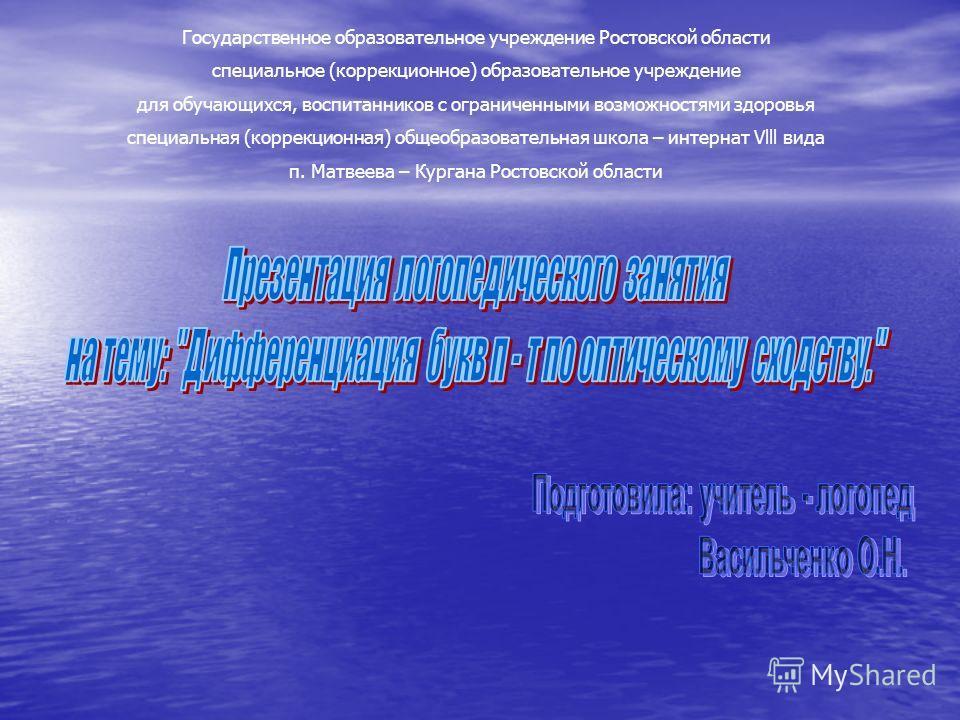 Государственное образовательное учреждение Ростовской области специальное (коррекционное) образовательное учреждение для обучающихся, воспитанников с ограниченными возможностями здоровья специальная (коррекционная) общеобразовательная школа – интерна