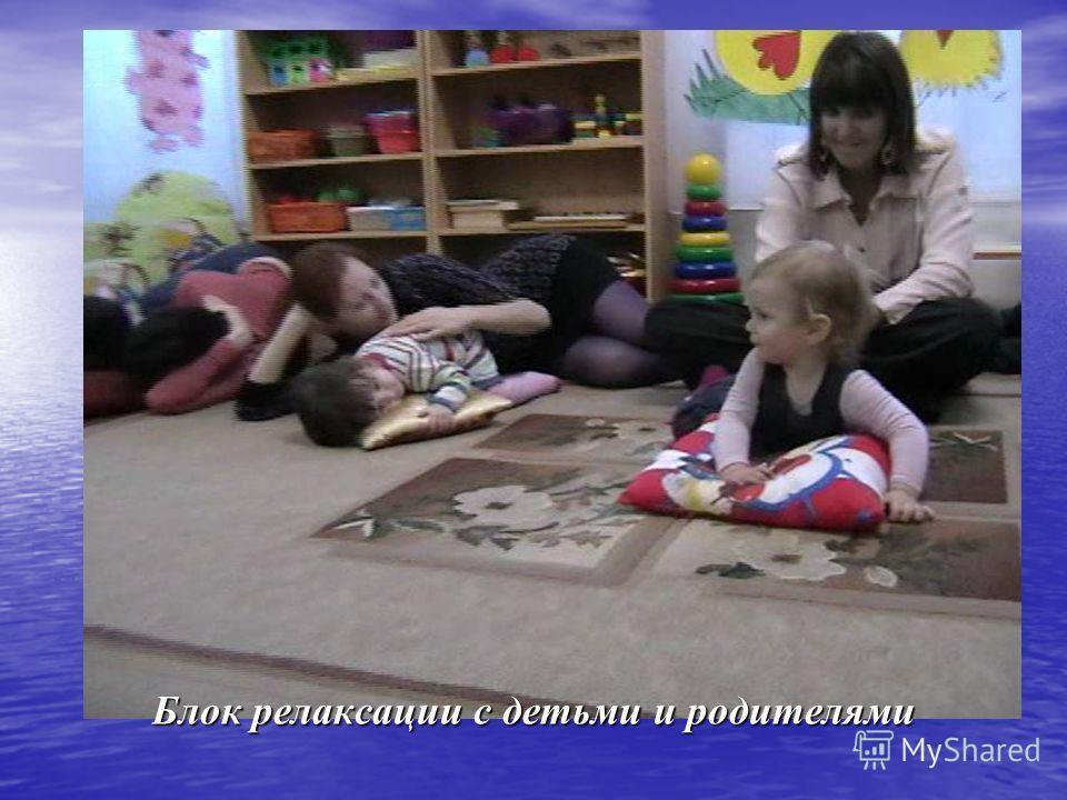 Блок релаксации с детьми и родителями