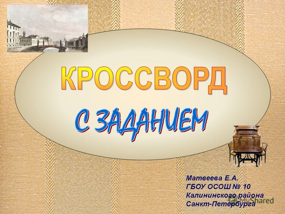 Матвеева Е.А. ГБОУ ОСОШ 10 Калининского района Санкт-Петербурга