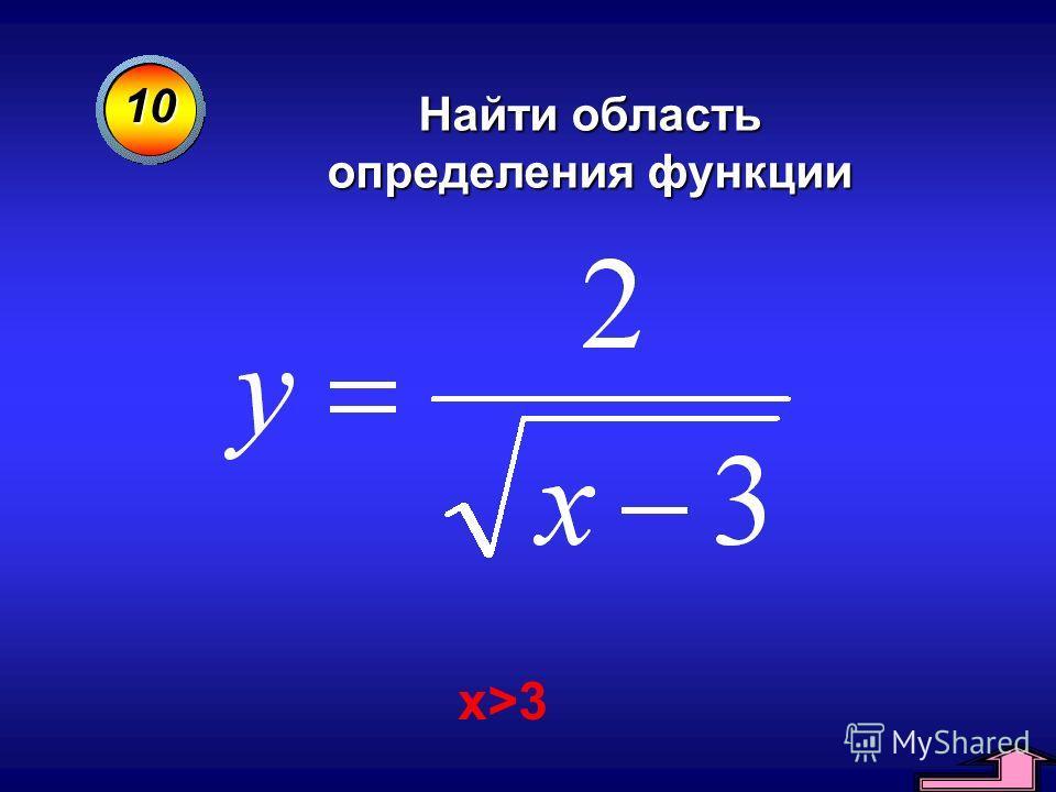 10 Найти область определения функции х>3х>3