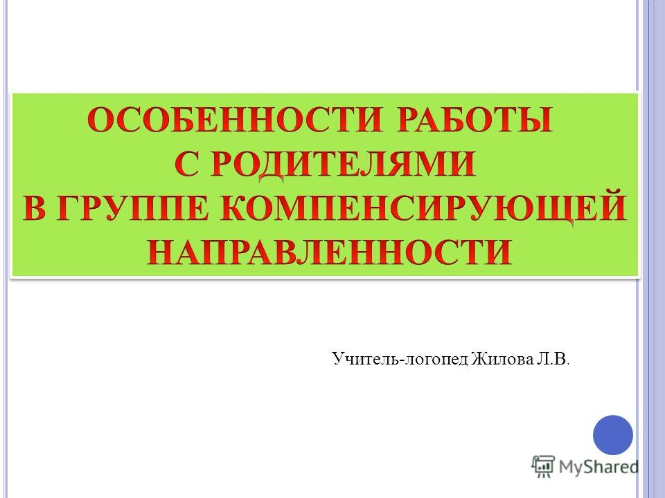Учитель-логопед Жилова Л.В.