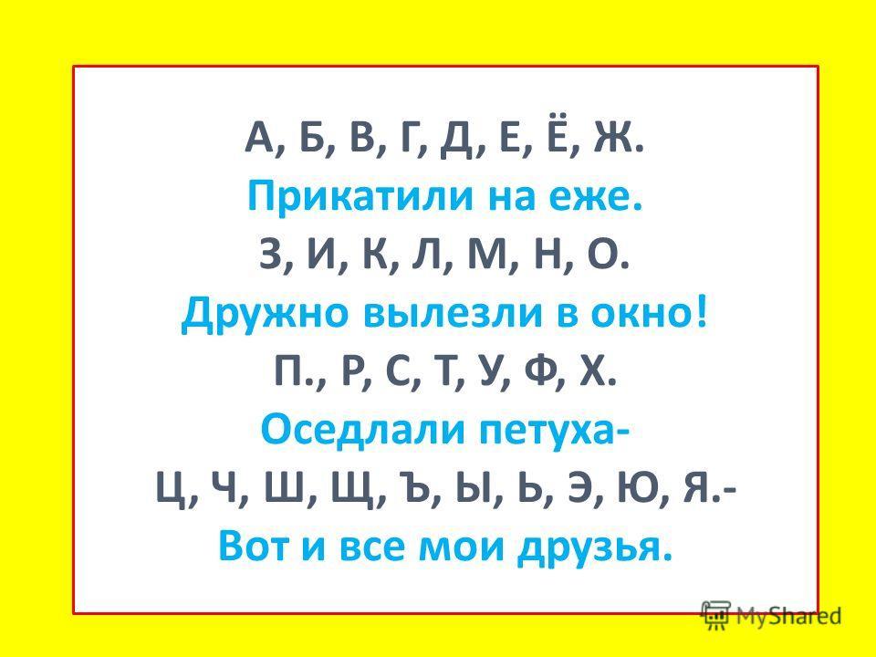 Буква Н Презентация 1 Класс
