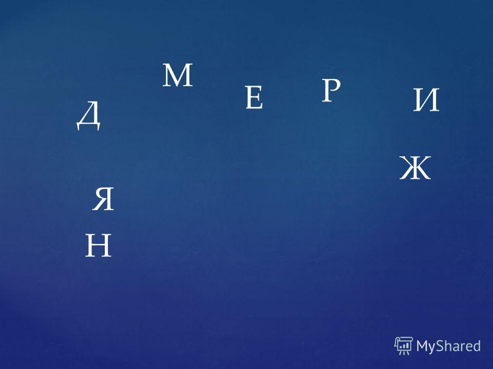 М Е Р Д Ж И Н Я