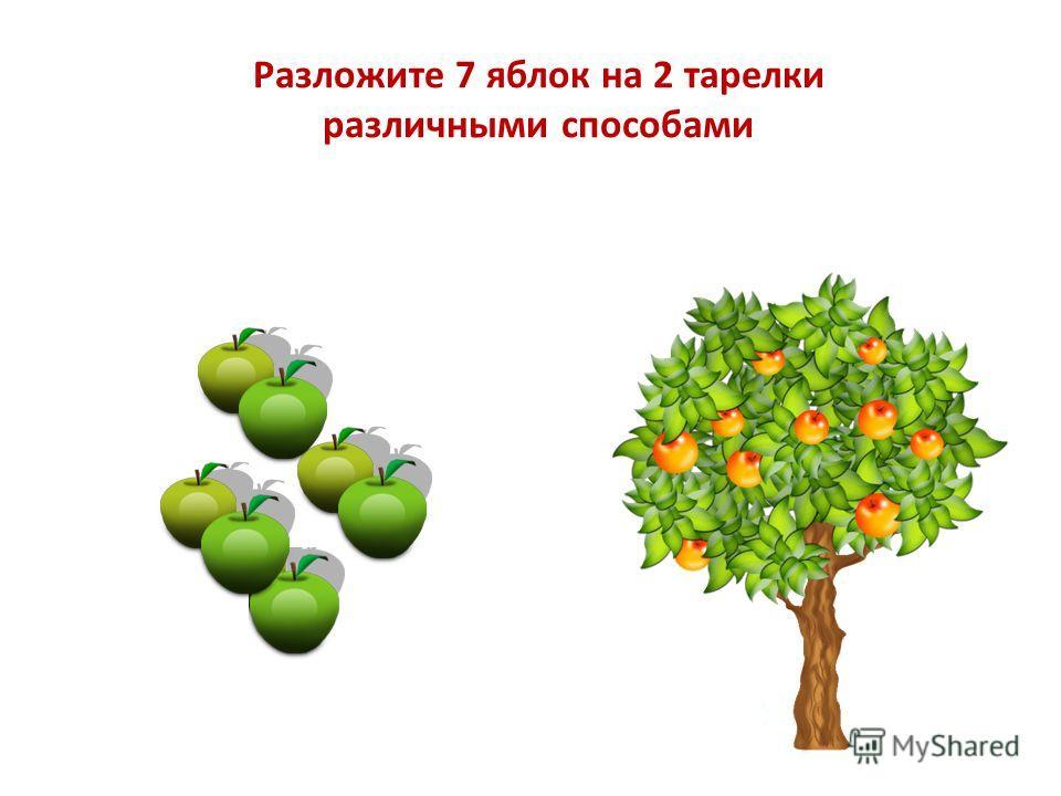 Разложите 7 яблок на 2 тарелки различными способами