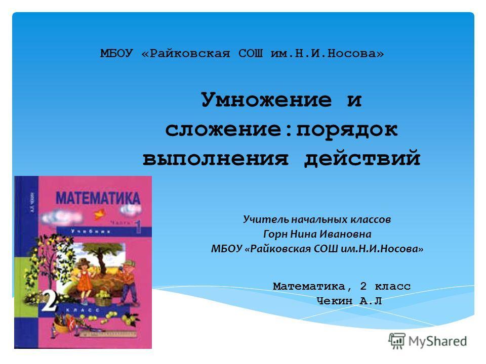 Презентации к уроку математики 1 класс а.л.чекин