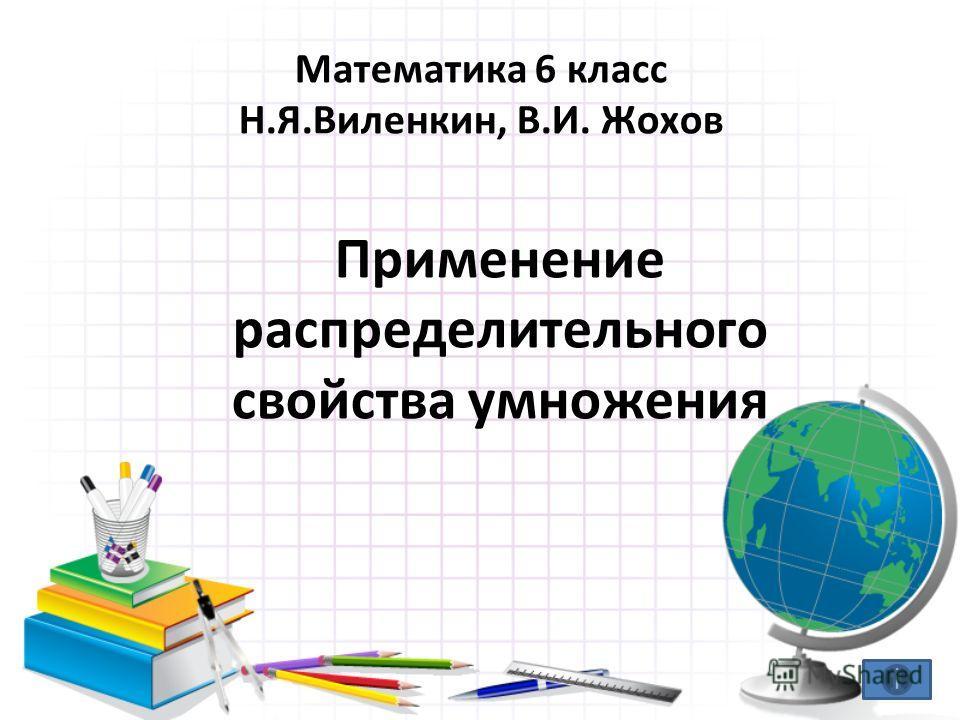 Математика 6 класс Н.Я.Виленкин, В.И. Жохов Применение распределительного свойства умножения