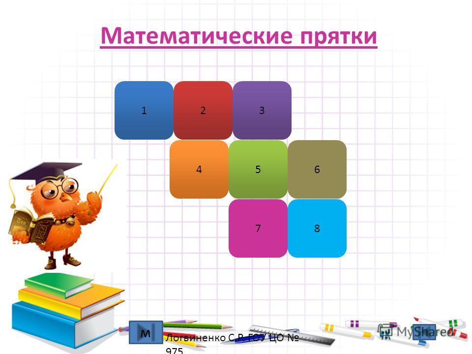 Математические прятки 78 46 123 5 м Логвиненко С.Р. ГОУ ЦО 975