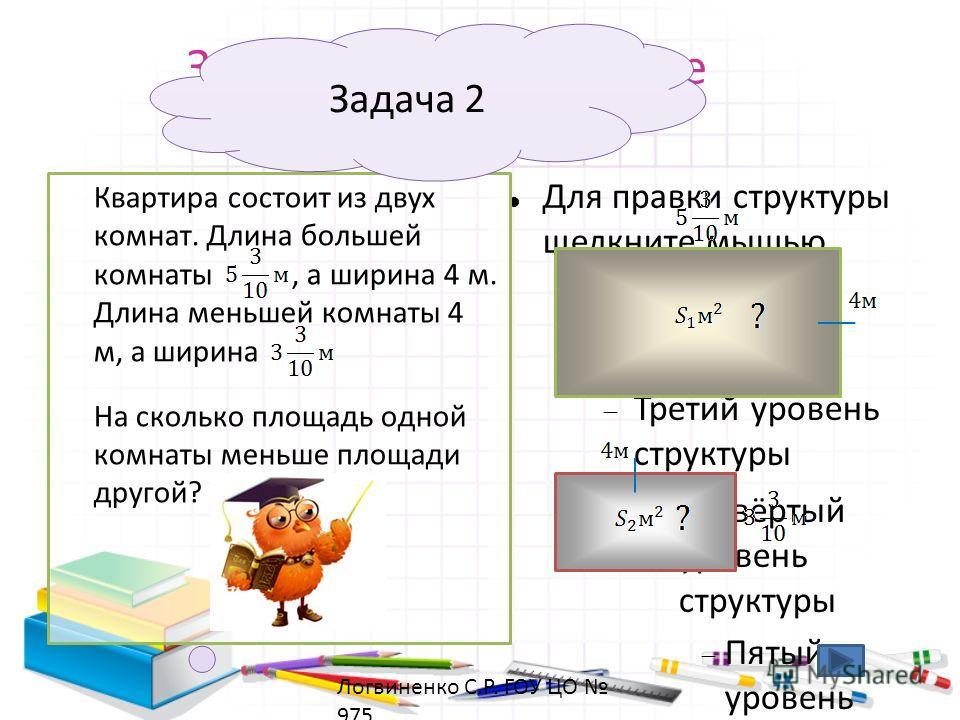 Для правки структуры щелкните мышью Второй уровень структуры Третий уровень структуры Четвёртый уровень структуры Пятый уровень структуры Шестой уровень структуры Седьмой уровень структуры Восьмой уровень структуры Девятый уровень структурыОбразец те